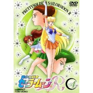 美少女戦士セーラームーンR VOL.4 [DVD]|ggking
