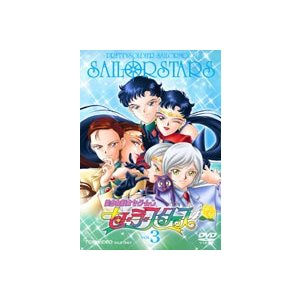 美少女戦士セーラームーン セーラースターズ VOL.3 [DVD]|ggking