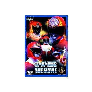 スーパー戦隊 THE MOVIE VOL.2 [DVD]|ggking
