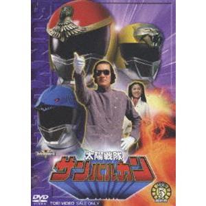 太陽戦隊サンバルカン VOL.5 [DVD]|ggking