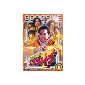 救急戦隊ゴーゴーファイブ Vol.9(完) [DVD]|ggking