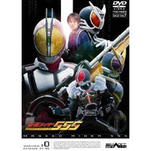 仮面ライダー 555(ファイズ) Vol.10 [DVD]