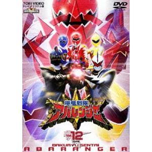 爆竜戦隊アバレンジャー Vol.12 (完) [DVD]|ggking