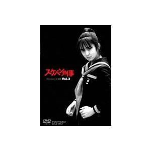 スケバン刑事 VOL.3 (最終巻) [DVD]|ggking