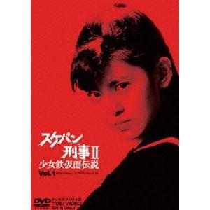スケバン刑事2 少女鉄仮面伝説 VOL.1 [DVD]|ggking