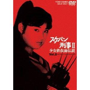 スケバン刑事2 少女鉄仮面伝説 VOL.2 [DVD]|ggking