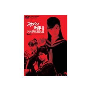 スケバン刑事2 少女鉄仮面伝説 VOL.4 [DVD]|ggking