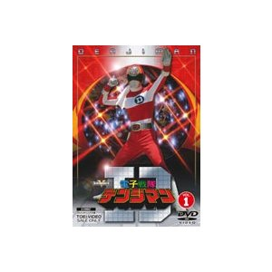 電子戦隊デンジマン Vol.1 [DVD]|ggking