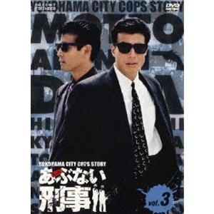 もっとあぶない刑事 VOL.3 [DVD]|ggking