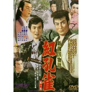 新諸国物語 紅孔雀 第一集 [DVD]