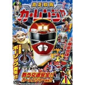 激走戦隊カーレンジャー VOL.1 [DVD]|ggking