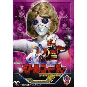 バトルフィーバーJ VOL.5 ※再発売 [DVD]|ggking