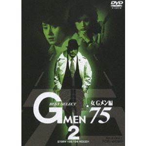 Gメン'75 BEST SELECT 女Gメン編 Vol.2 [DVD]|ggking