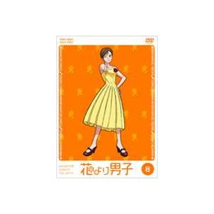花より男子(TVアニメ) VOL.8 [DVD]|ggking