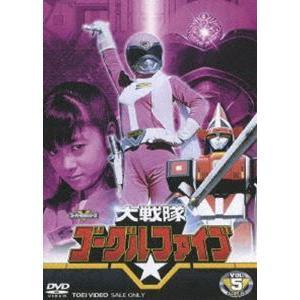 大戦隊ゴーグルV VOL.5(完) [DVD]|ggking