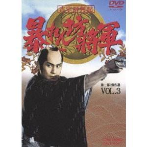 吉宗評判記 暴れん坊将軍 第一部 傑作選(3) [DVD]|ggking