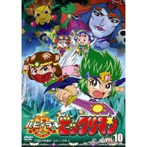 祝(ハピ☆ラキ)! ビックリマン VOL.10 [DVD]|ggking