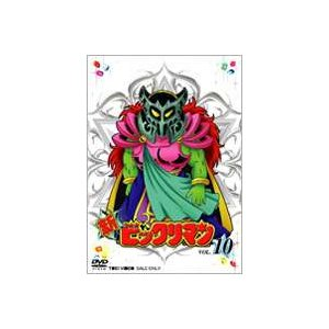 新ビックリマン VOL.10 [DVD]|ggking