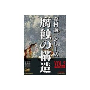 腐蝕の構造 VOL.2 [DVD]|ggking
