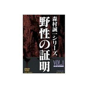 野性の証明 VOL.1 [DVD]|ggking