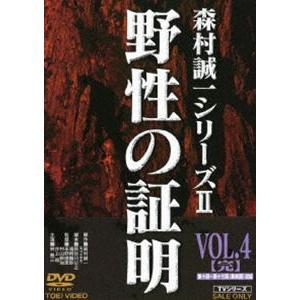 野性の証明 VOL.4 [DVD]|ggking