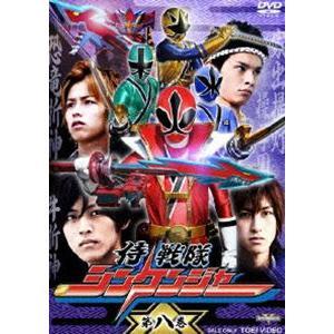 侍戦隊シンケンジャー 第八巻 [DVD]|ggking