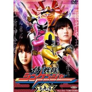 侍戦隊シンケンジャー 第九巻 [DVD]|ggking