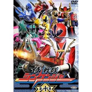 侍戦隊シンケンジャー 第十巻 [DVD]|ggking