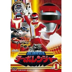 高速戦隊ターボレンジャー VOL.1 [DVD]|ggking