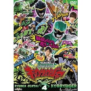 スーパー戦隊シリーズ 獣電戦隊キョウリュウジャー VOL.4 [DVD]|ggking