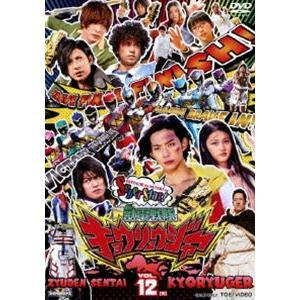 スーパー戦隊シリーズ 獣電戦隊キョウリュウジャー VOL.12 [DVD]|ggking
