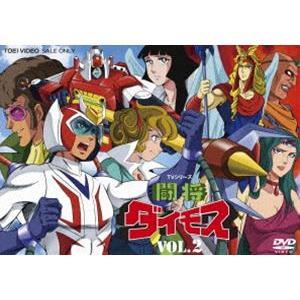 闘将ダイモス VOL.2 [DVD]|ggking