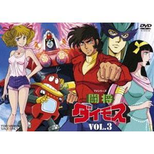 闘将ダイモス VOL.3 [DVD]|ggking