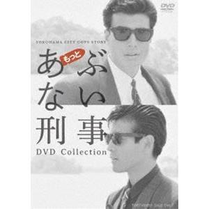 もっとあぶない刑事 DVD Collection [DVD]|ggking