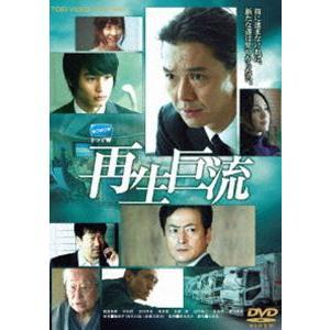 再生巨流 [DVD]|ggking