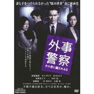 外事警察 その男に騙されるな [DVD]|ggking