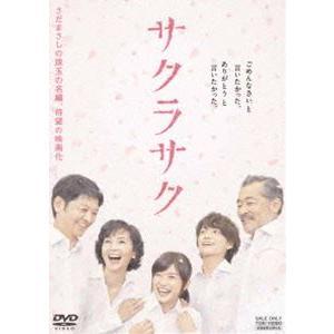 サクラサク [DVD]|ggking