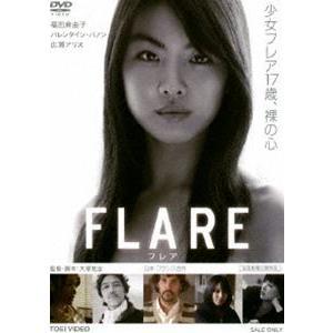 FLARE-フレア- [DVD]|ggking