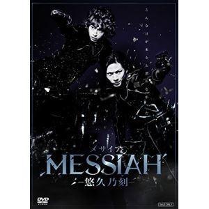 舞台「メサイア-悠久乃刻-」 [DVD]|ggking