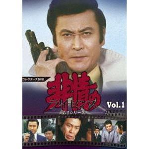 非情のライセンス 第2シリーズ コレクターズDVD VOL.1<デジタルリマスター版> [DVD]|ggking