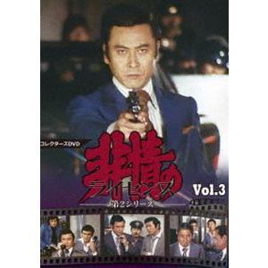 非情のライセンス 第2シリーズ コレクターズDVD VOL.3<デジタルリマスター版> [DVD]|ggking