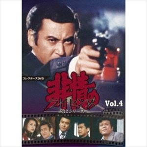非情のライセンス 第2シリーズ コレクターズDVD VOL.4 [DVD]|ggking