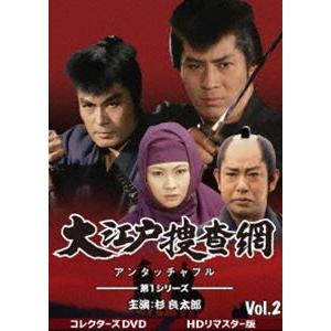 大江戸捜査網 第1シリーズ コレクターズDVD VOL.2<HDリマスター版> [DVD]|ggking