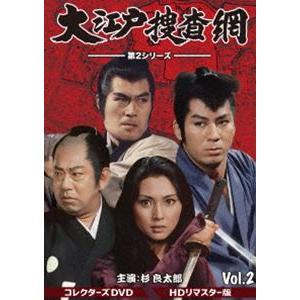 大江戸捜査網 第2シリーズ コレクターズDVD VOL.2<HDリマスター版> [DVD]|ggking
