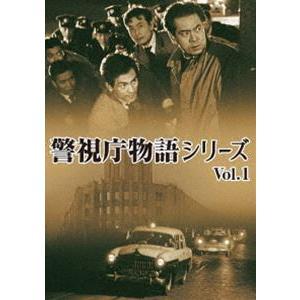 警視庁物語シリーズ Vol.1 [DVD]|ggking
