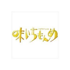 ドラマスペシャル 味いちもんめ 2013 [DVD] ggking