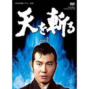 天を斬る DVD‐BOX 2 [DVD]|ggking