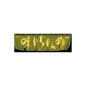 新春ドラマスペシャル 味いちもんめ 2011 [DVD]|ggking