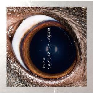 ヨルシカ / 負け犬にアンコールはいらない(通常盤) [CD] ggking