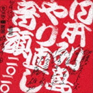 切腹ピストルズと向井秀徳と小泉今日子とマヒトゥ・ザ・ピーポーとILL-BOSSTINOと伊藤雄和 / 日本列島やり直し音頭二〇二〇 [CD]|ggking